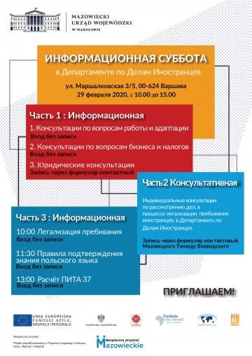 Info Saturday at Department for Foreigners, Mazovian Voivodship Office